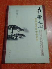 黄帝之山——黄山文化探索与研究