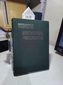 国家哲学社会科学成果文库:从行政推动到内源发展·中国农业农村的再出发