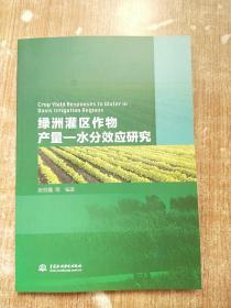 绿洲灌区作物产量 水分效应研究【库存书,一版一次印刷】