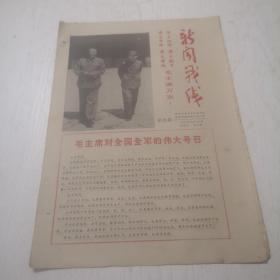 文革报纸 :新闻战线1967年第四期