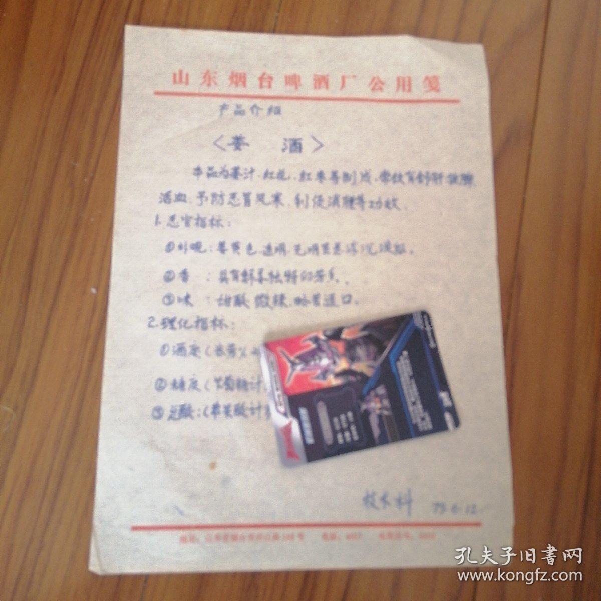 烟台果酒厂资料 姜酒产品介绍