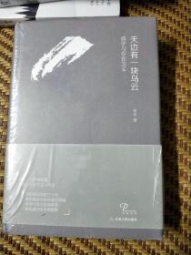 天边有一块乌云:儒学与存在主义(精装版,刘东作品!)未拆封全新