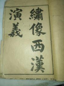 光绪:  绣像西汉演义(卷一)      (七页绣像   14面幅)