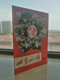 70年代国际政治经济文化半月刊----《世界知识》-----第二期----虒人荣誉珍藏