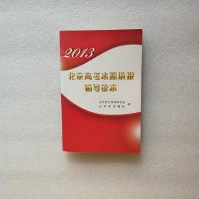 2013北京高考志愿填报辅导读本