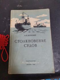 船舶的碰撞(俄文原版)