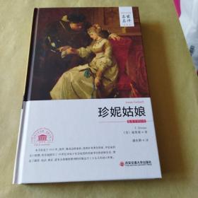 珍妮姑娘/外国文学经典·名家名译(全译本)