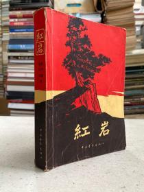 红岩(四川人民1977年重印一印)
