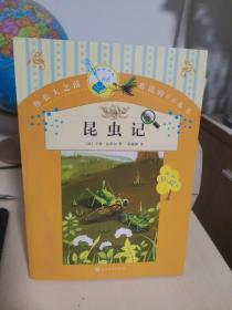 你长大之前必读的66本书 昆虫记