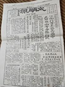 民国三十年<太湖报>80年代翻印版第7期,第8期二张
