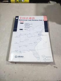 美国法通讯 第三辑