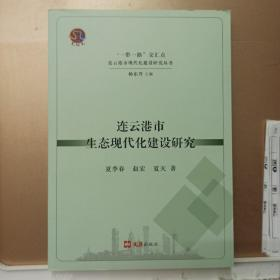 """""""一带一路""""交汇点连云港市现代化建设研究丛书一一连云港市生态现代化建设研究"""