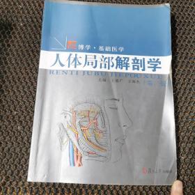 博学·基础医学:人体局部解剖学(第三版)