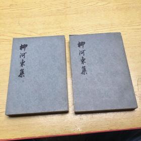 柳河东集 (上下)【ab--22】