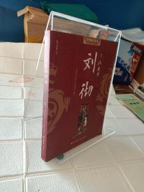 汉武帝刘彻 国学经典文库编委会 著
