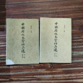 中国历代文学作品选第2册(中 下)