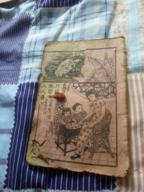 """老版""""蒙学教材课本""""《绘图日用杂字》,32开线装一册全。上图下文,图文并茂。此为中华传统蒙学经典读本,版本罕见,品如图!"""