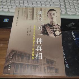 溥仪的另一种真相:秘藏在日本的伪满皇宫最高机密