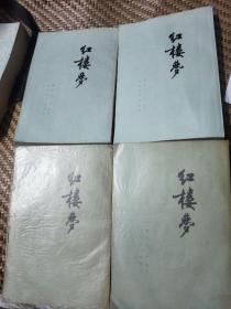 红楼梦(全四册)【大32开】