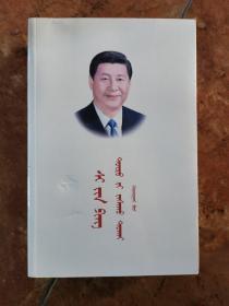 习近平谈治国理政  第二卷(蒙文)