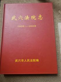 武穴法院志(1645——2005)