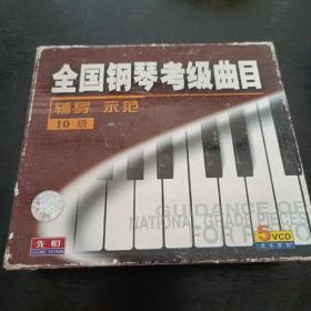 光盘 全国钢琴考级曲目辅导 示范10级