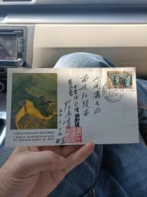 著名作家  陈忠实签名铭印赠崔永泰纪念封