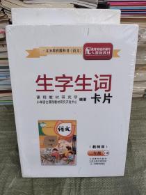 生字生词卡片(教师用)二年级上册(含要求会写的字)(2010秋)一盒(未拆封)