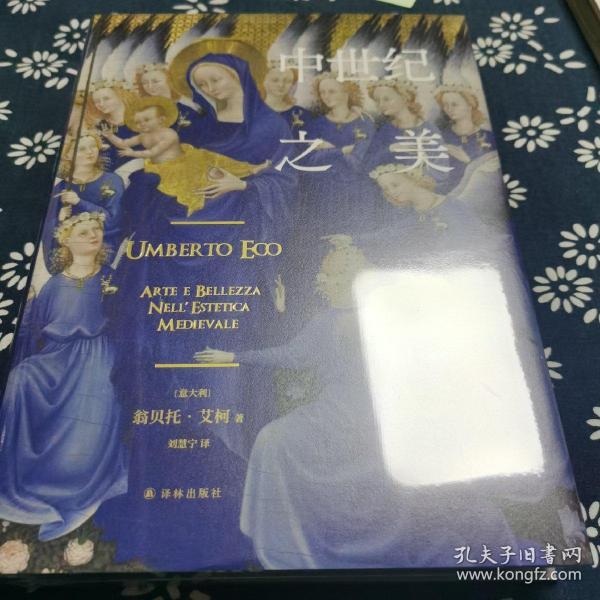 中世纪之美(意大利国宝级作家翁贝托·艾柯经典作品,颠覆认知,看尽中世纪艺术与美学,高定印刷、海量美图,尽显中古欧洲的华美)