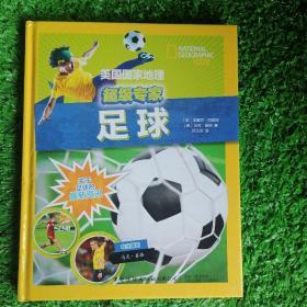 美国国家地理超级专家系列:足球