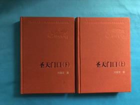 新中国60年长篇小说典藏 圣天门口(上下)二版一印4千册