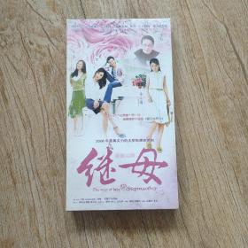 继母 DVD(2碟装)未开封