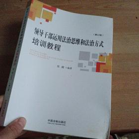 领导干部运用法治思维和法治方式培训教程(修订版)