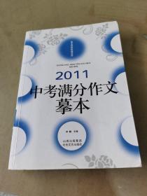 佳佳林作文:2011中考满分作文摹本