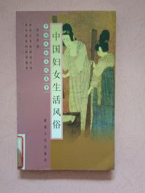 中国妇女生活风俗【中国风俗文化集萃】