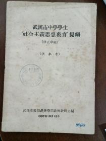 50年代武汉市中学学生社会主义思想教育提纲