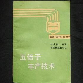 《五倍子丰产技术》全国星火计划丛书 赖永琪编著 1990年 仅印1000册私藏 书品如图.