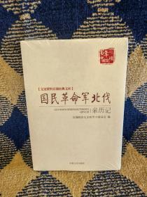 国民革命军北伐亲历记(文史资料百部经典文库)