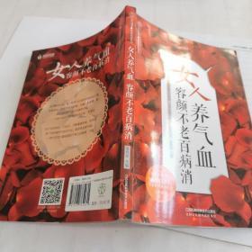 女人养气血  容颜不老百病消(汉竹)