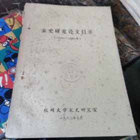 宋史研究论文目录(190-1980)油印(原书).