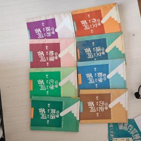 名师指点丛书:中学英语 中学化学 中学物理 中学数学 中学政治 中学历史 中学语文 中学作文 ( 重点 难点 热点 疑点)答问 8本合售