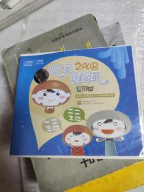 2008眼保健操修订版双碟装DVD+CD