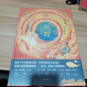 敦煌·中国历史地理绘本(全新 未拆封 精装)