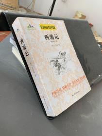 西游记艾伦斯新阅读名著系列