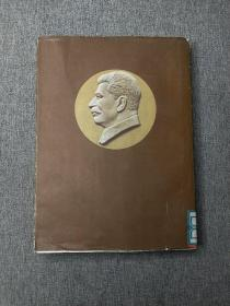 斯大林全集 第十一卷