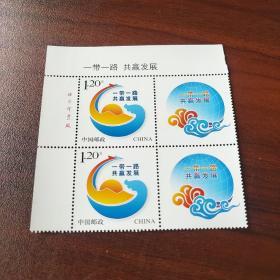 一带一路个性化版名双联邮票