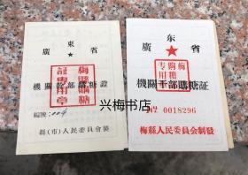 老票证收藏:1956-1957年广东省机关干部购糖证,2份合售。
