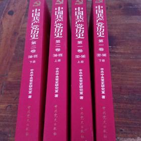 中国共产党历史:第一卷(1921—1949)(全二册):第二卷(1949-1978)(全二册)