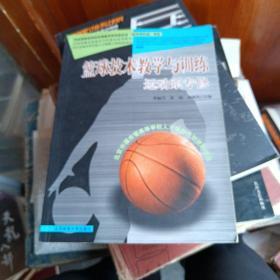 篮球技术教学与训练:运动系专修