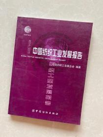 2014/2015中国纺织工业发展报告